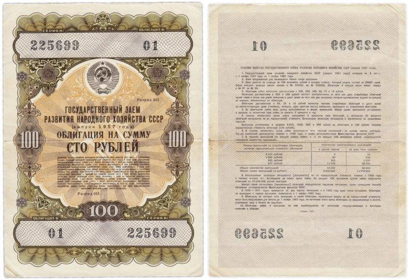 Облигация 100 рублей (1957)