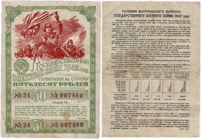 Облигация 50 рублей (1942)
