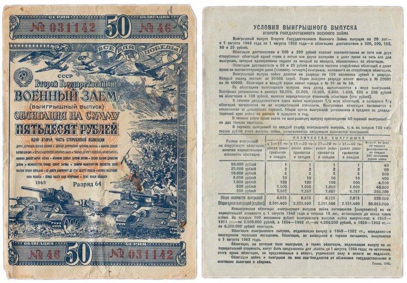 Облигация 50 рублей (1943)