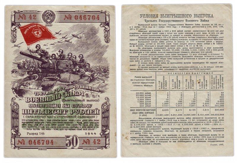 Облигация  50 рублей (1944)