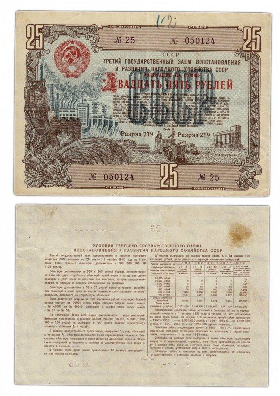 Облигация 25 рублей (1948 год)