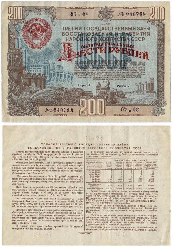Облигация 200 рублей (1948)