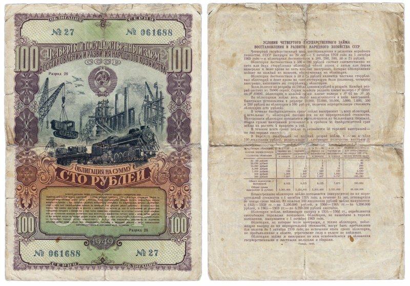 Облигация 100 рублей (1949)