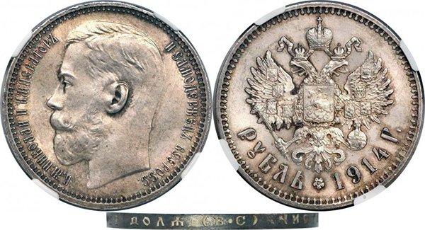 Рублёвая монета с демонстрацией инициалов минцмейстера на гурте