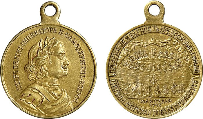 Памятная медаль (медальер П.Г. Стадницкий)