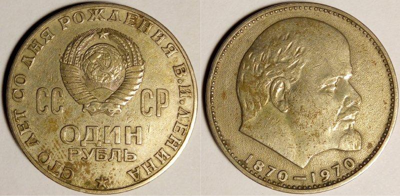 Юбилейный рубль 1970 года до чистки