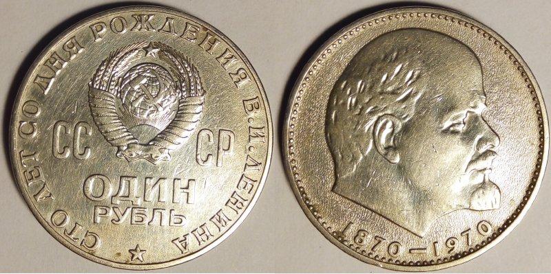 Юбилейный рубль 1970 года после чистки