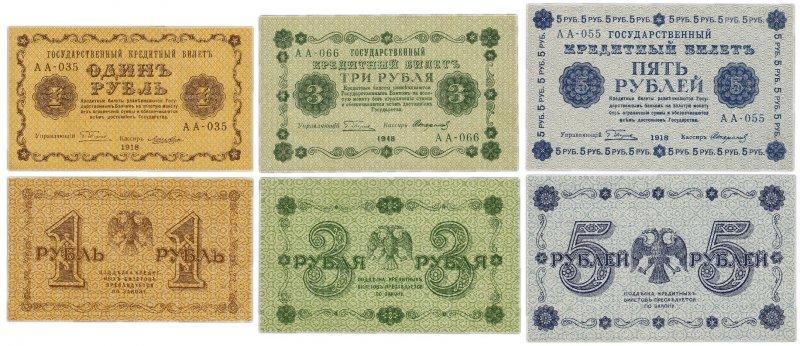 Государственные кредитные билеты образца 1918 года номиналом 1 (112 х 66 мм), 3 (118 х 70 мм) и 5 (125 х 76 мм) рублей