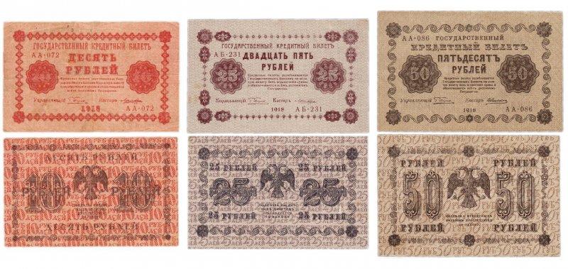 Государственные кредитные билеты образца 1918 года номиналом 10 (128 х 80 мм), 25 (132 х 83 мм) и 50 (138 х 92 мм) рублей