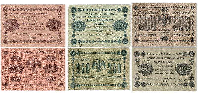 Государственные кредитные билеты образца 1918 года номиналом 100 (144 х 95 мм), 250 (146 х 100 мм) и 500 (153 х 104мм) рублей