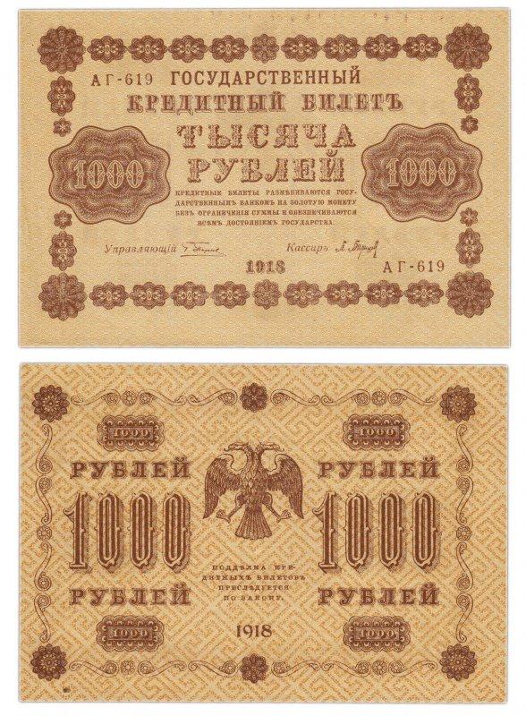 Государственные кредитные билеты образца 1918 года номиналом 1000 рублей (159 х 110 мм)