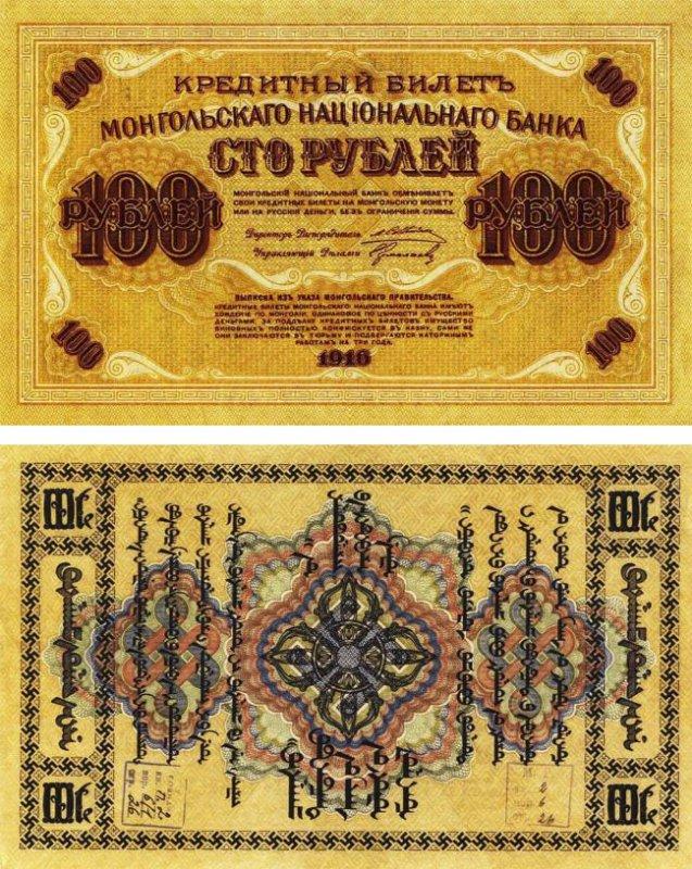 Кредитный билет Монгольского национального банка образца 1916 года номиналом 100 рублей (проект)