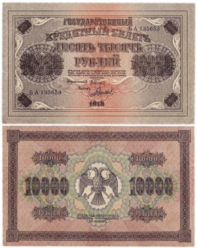 Государственные кредитные билеты образца 1918 года номиналом 10000 рублей (212 х 131 мм)