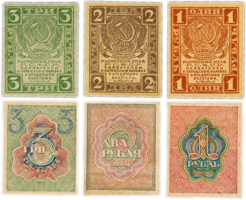 Расчетные знаки РСФСР номиналом 1, 2 и 3 рубля