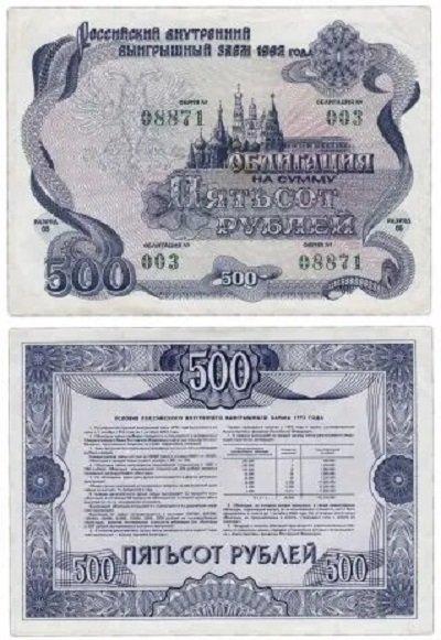Облигация 500 рублей Российского внутреннего выигрышного займа 1992 года