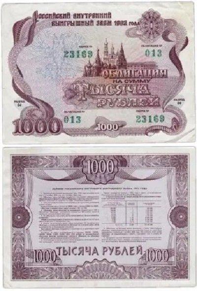 Облигация 1000 рублей Российского внутреннего выигрышного займа 1992 года