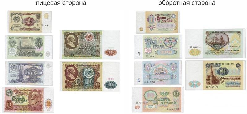 Банкноты 1,3,5,10,50 и 100 рублей образца 1991 года