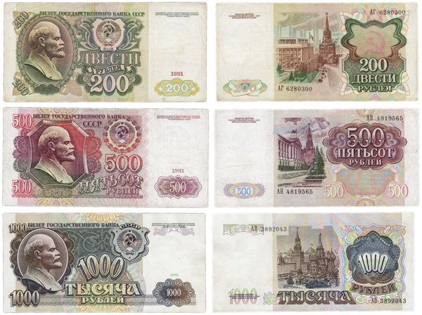 Банкноты 200,500 и 1000 рублей образца 1991 года