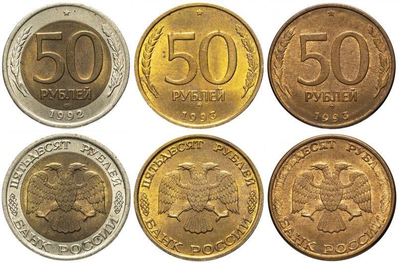 Монеты 50 рублей 1992 и 1993 годов