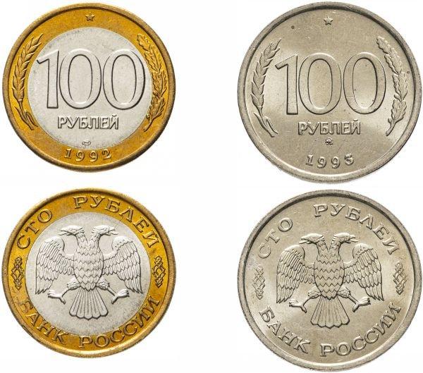 Монеты 100 рублей 1992 и 1993 годов