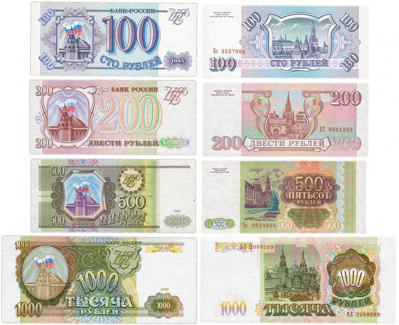 Банкноты 100, 200, 500 и 1000 рублей 1993 года