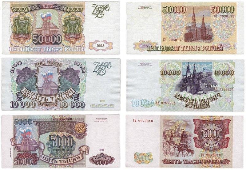 Банкноты 5000, 10000 и 50000 рублей образца 1993 года, выпуск 1994 года