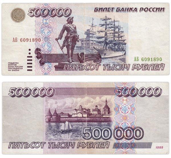 Банкнота 500000 рублей образца 1995 года