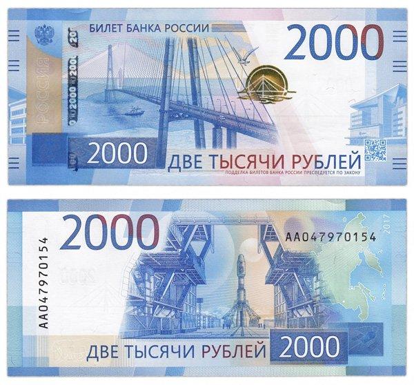 Банкнота 2000 рублей серии 2017 года
