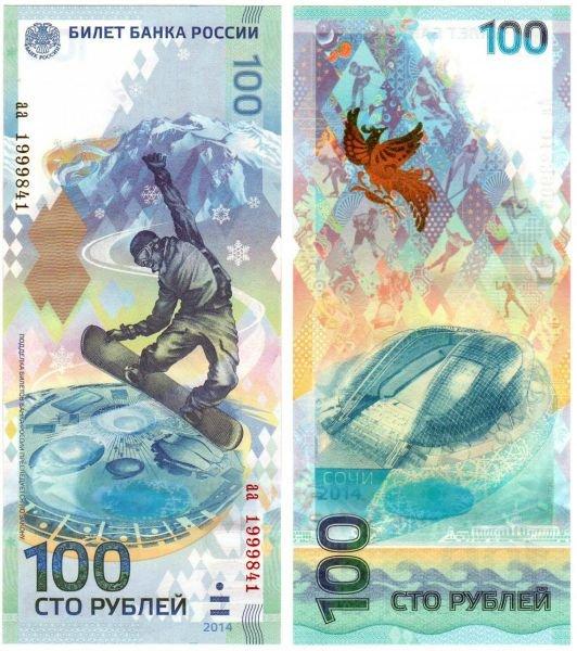 Памятная банкнота 100 рублей Зимняя Олимпиада в Сочи
