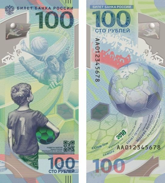 Памятная банкнота 100 рублей, Чемпионат мира по футболу FIFA 2018