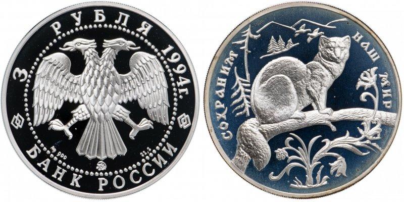 3 рубля 1994 года. Соболь