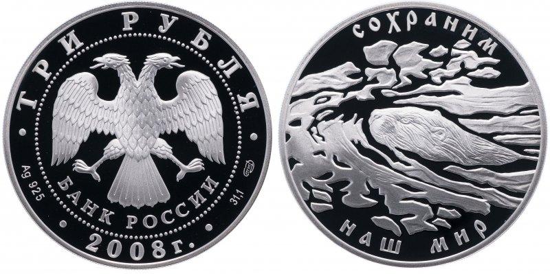 3 рубля 2008 года. Бобр