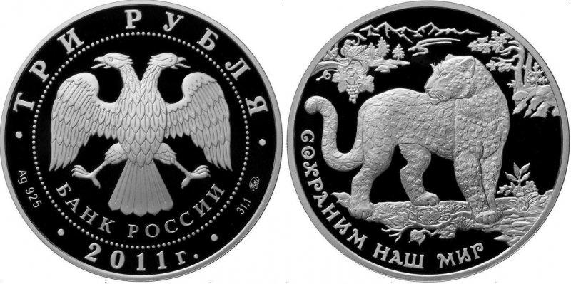 3 рубля 2011 года. Переднеазиатский леопард