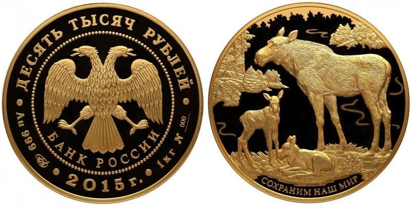 10 000 рублей 2015 года. Лось