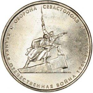 Монета «Оборона Севастополя»