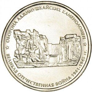 Монета «Оборона Аджимушкайских каменоломен»