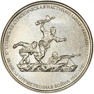 Монета «Крымская стратегическая наступательная операция»