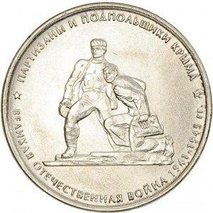Монета «Партизаны и подпольщики Крыма»
