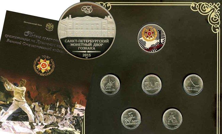 Официальный набор монет