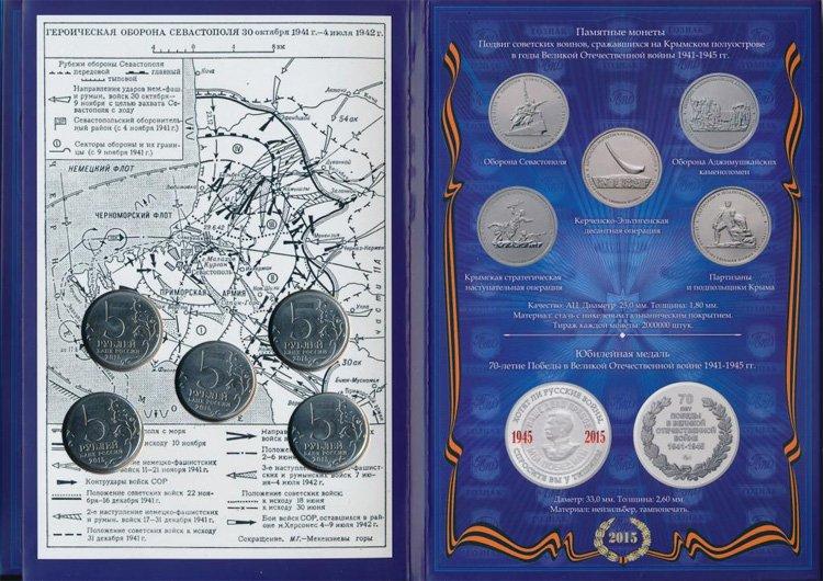 Альбом для монет «Крымские операции»
