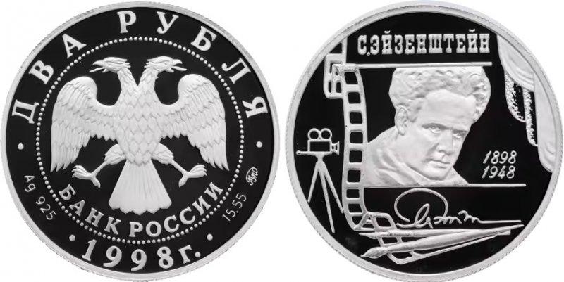 """2 рубля 1998 года """"Эйзенштейн (портрет)"""". Каталожный номер 5110-0023"""