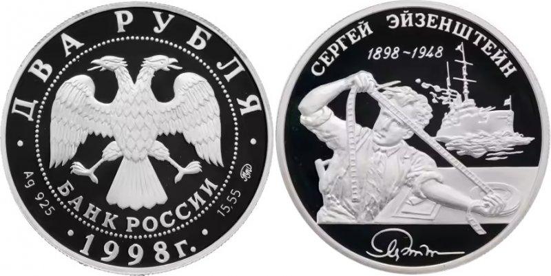 "2 рубля 1998 года ""Эйзенштейн (броненосец ""Потёмкин"")"". Каталожный номер 5110-0024"
