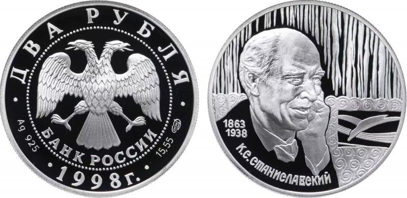"""2 рубля 1998 года """"Станиславский (портрет)"""". Каталожный номер 5110-0021"""