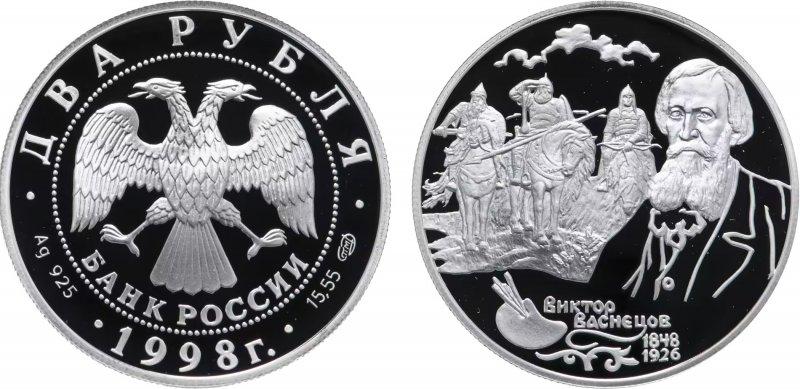 """2 рубля 1998 года """"Васнецов (картина """"Богатыри"""")"""". Каталожный номер 5110-0025"""