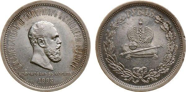 Коронационный рубль Александра III. 1883 год
