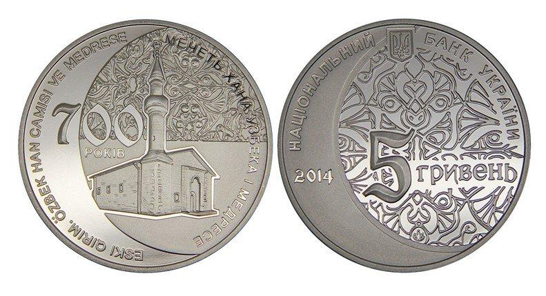 Украина 5 гривен 2014 г. «700 лет мечети хана Узбека»