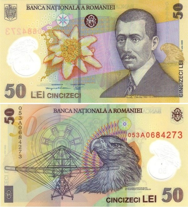 Пятьдесят леев (2005)