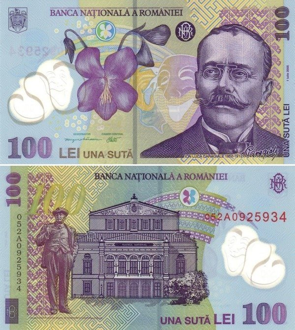 Сто леев (2005)
