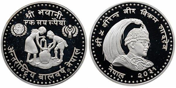 Непал, 100 рупий 1974 года «Международный год детей»