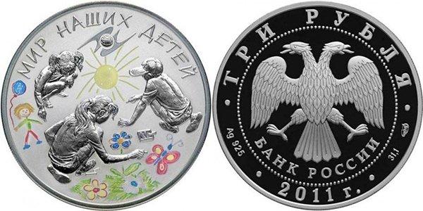 3 рубля 2011 года СПМД, «Дети» (Proof)